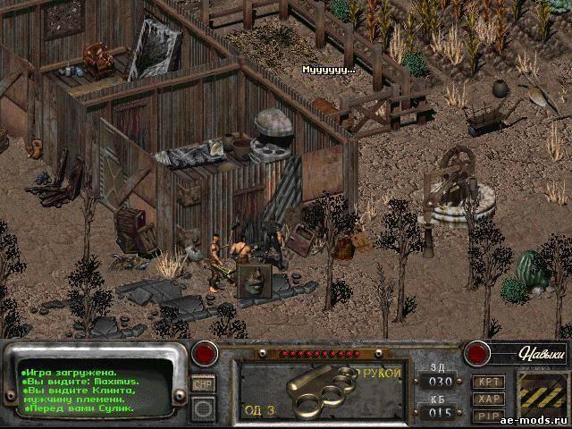 Fallout 4 оптимизация для слабых пк скачать.