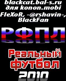 RF 2010 RFPL