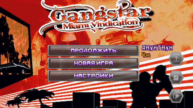 Gangstar 3: Miami Vindication 640x360 RUS