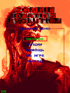Zombie Death 2