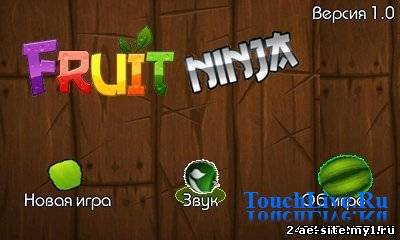 Fruit Ninja v1.0 (java)