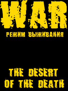 War: The Desert Of The Death (Выживание)
