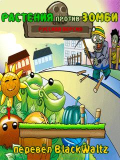 Скачать игру зомби против растений скачать на телефон бесплатно