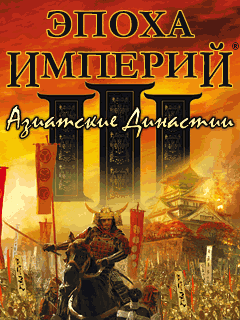 Age of Empires III: The Asian Dynasties скриншот №1