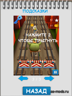 subway surfers скриншот №4