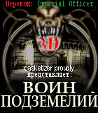 Dungeon Warrior 3D (Воин подземелий 3D) скриншот №1