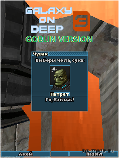 Galaxy on Deep 3 Goblin Version скриншот №3
