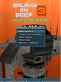Galaxy on Deep 3 Goblin Version скриншот №2