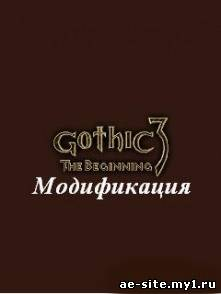 Gothic 3, The Other World (mod)