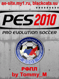 PES 2010 РФПЛ