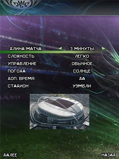 Настройки параметров матча