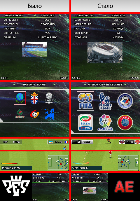 Разница между оригиналом и модом PES 2011 RFPL RUS